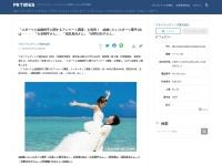 「スポーツと結婚相手に関するアンケート調査」を発表! 結婚したいスポーツ選手1位は・・・ 「大谷翔平さん …