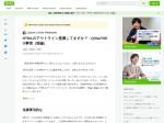 https://qiita.com/yuku_t/items/726a67d8ae74eea2540a