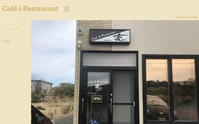 Café&Restaurant 志