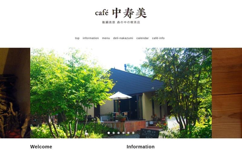 café中寿美〈カフェなかずみ〉