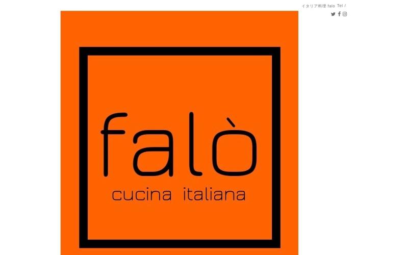 イタリア料理 falo