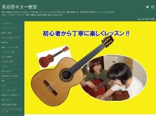 長谷部ギター教室