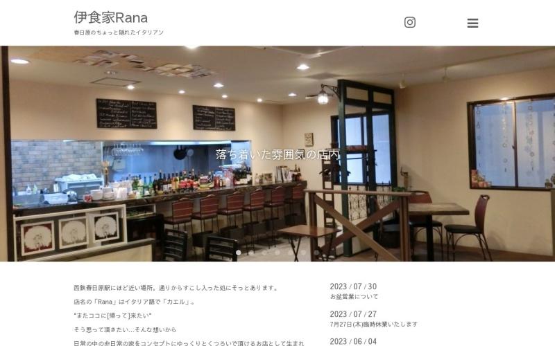 伊食家Rana (イショクヤ・ラーナ)
