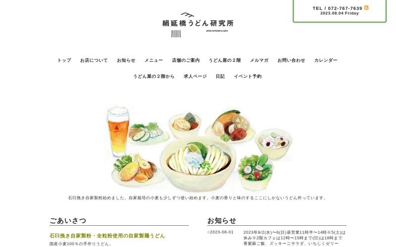 うどんキッチン&カフェ 絹延橋うどん研究所