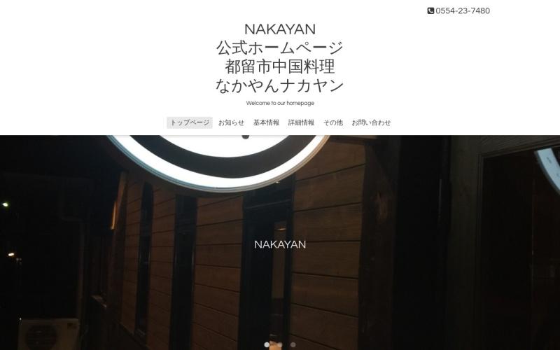 NAKAYAN|ナカヤン 都留市中国料理飲食店