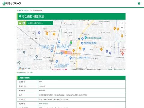 りそな銀行 橿原支店奈良県 銀行