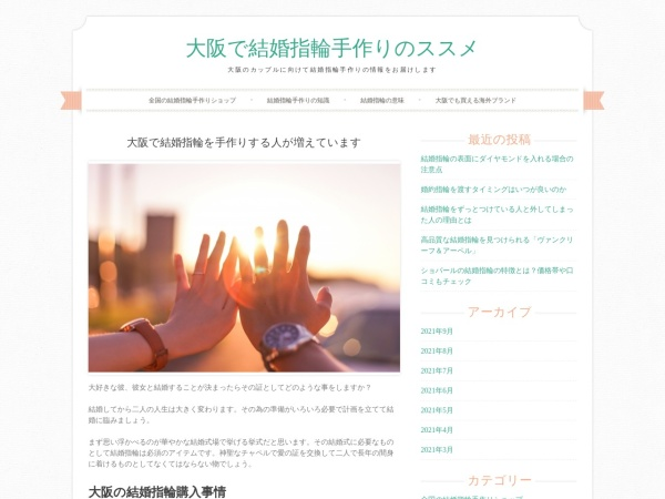 大阪で結婚指輪手作りのススメ