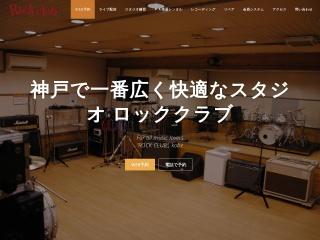 神戸ロッククラブ