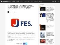 【ライブ映像】【フェスの裏側】など「Jフェス」アプリ独自のコンテンツを紹介!