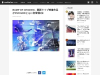 BUMP OF CHICKEN、最新ライブ映像作品がDVD&BDともに初登場1位