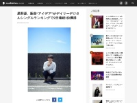 """星野源、新曲""""アイデア""""がデイリーデジタルシングルランキングで2日連続1位獲得"""