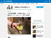 六本木経済新聞、上半期PV1位は、バーが提供する「ビールサーバーで注ぐ日本茶」