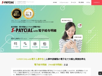 S-PAYCIAL with 電子給与明細|S-PAYCIAL® エス・ペイシャル