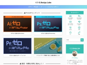 Web制作・UIUX・デザイン制作 S.Design.Labo