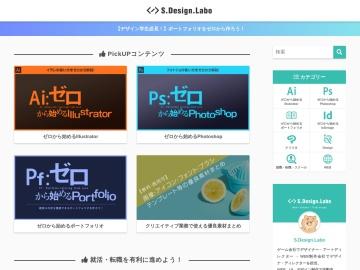 Web制作・UIUX・デザイン制作|S.Design.Labo