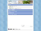 生命保険データベース~元営業マンによる比較サイト