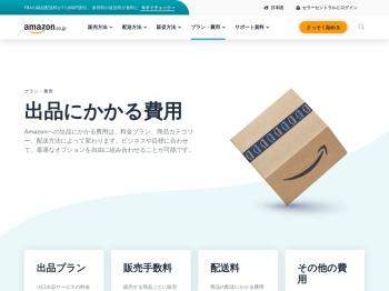 フルフィルメント by Amazon(FBA) - 料金プラン - Amazon.co.jp