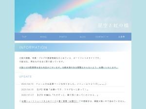 星空と虹の橋
