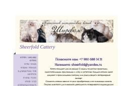 Sheerfold