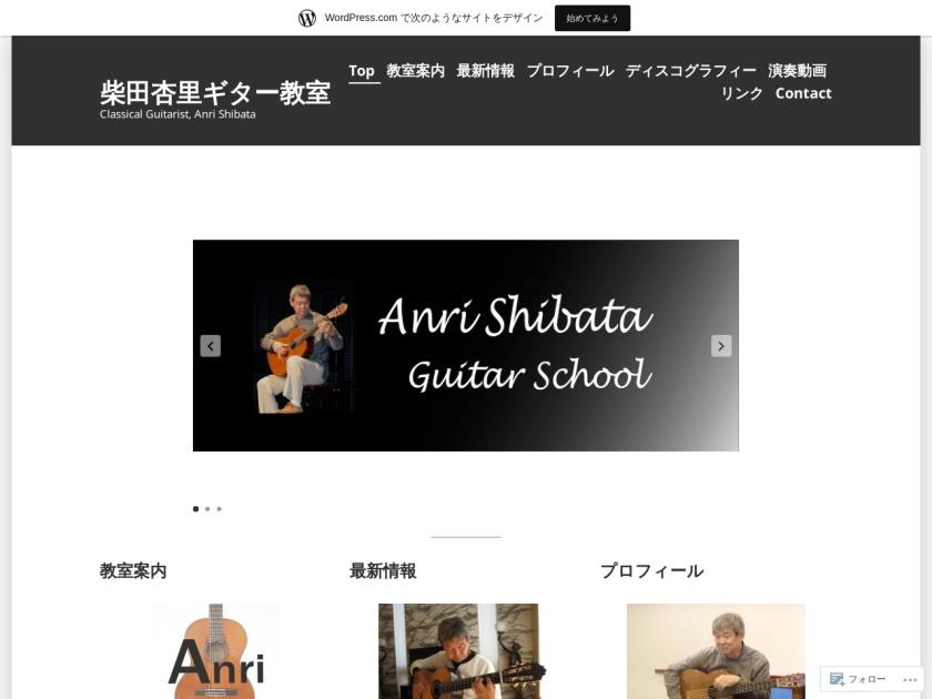 柴田杏里ギター教室