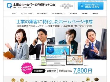 士業のホームページ作成ドットコム|士業専門