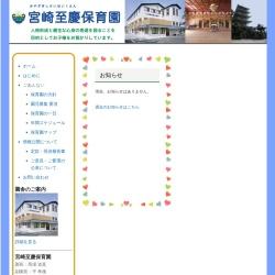 宮崎至慶保育園(みやざきしけいほいくえん)
