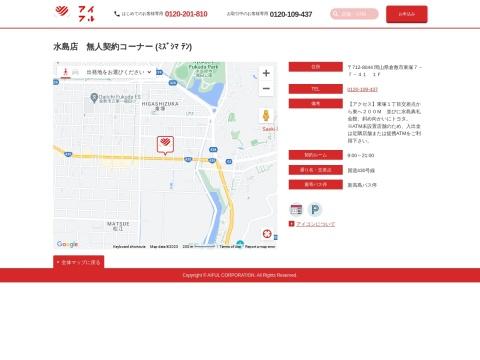 アイフル 水島店 無人契約コーナー岡山県 アイフル無人契約コーナー
