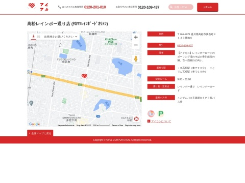 アイフル 高松レインボー通り店 無人契約コーナー(店頭窓口あり)香川県 アイフル無人契約コーナー