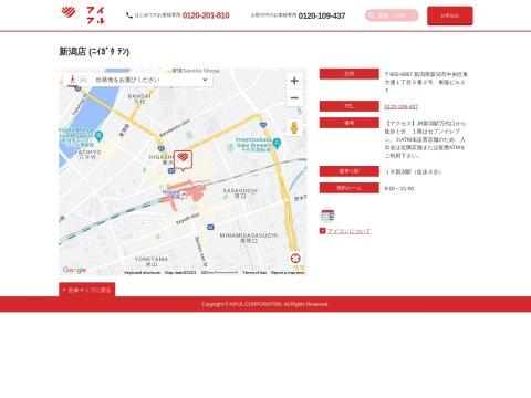 アイフル 新潟店 無人契約コーナー(店頭窓口あり)新潟県 アイフル無人契約コーナー