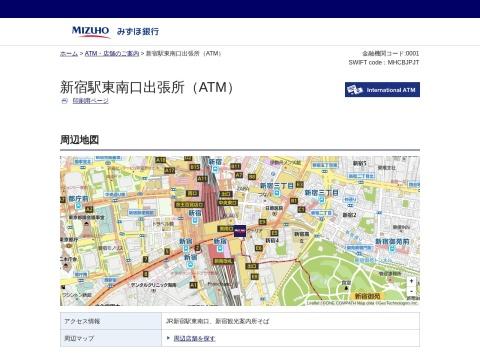 みずほ銀行 新宿駅東南口出張所新宿ATM