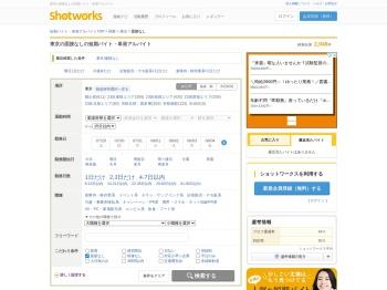 東京の面接なしの短期バイト・単発アルバイト|ショットワークス