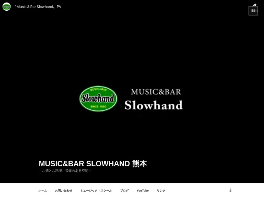 MUSIC&BAR SLOWHAND
