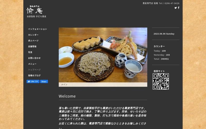 蕎麦専門店 愉庵