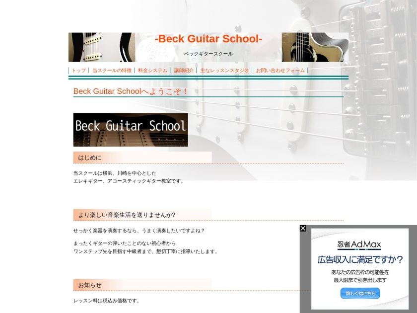 Beck Guitar School