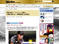 世界卓球で「サプライズ選出」。 15歳の美少女・長崎美柚とは何者か