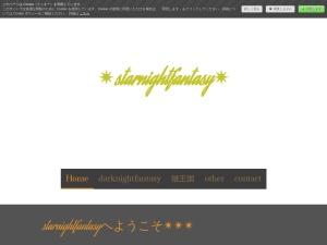 starnightfantasy