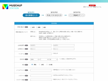 MUGENUP STATION - 2Dクリエイター登録フォーム