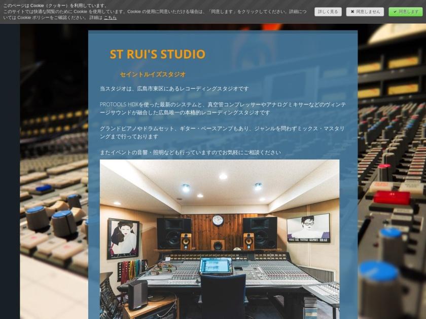 セイント・ルイズ スタジオ