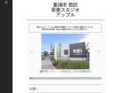 新潟市西区 貸し音楽スタジオ アップル