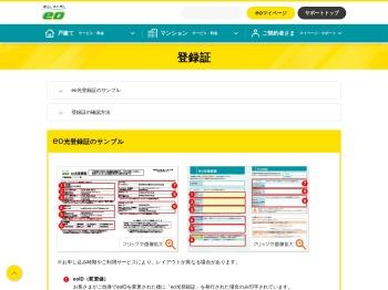 登録証 eoユーザーサポート - eonet.jp