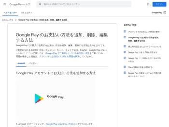 お支払い方法の追加、削除、編集 - Android - Google Play ヘルプ