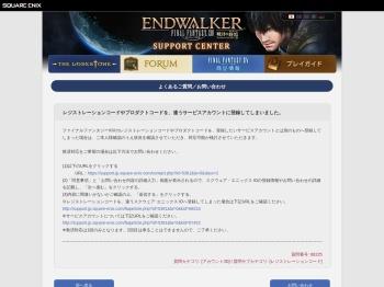 ファイナルファンタジーXIV サポートセンター - Square Enix