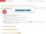 https://support.lenovo.com/jp/ja/solutions/tvsu-update