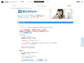 NEC LAVIE公式サイト > サービス&サポート > 121コンタクトセンター