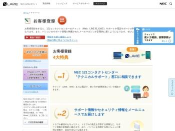 NECパソコンのお客様登録   NECパーソナル商品総合情報サイト ...