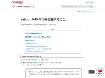 Yahoo! JAPAN IDを登録するには