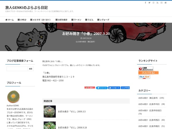お好み焼き「小春」2007.3.20