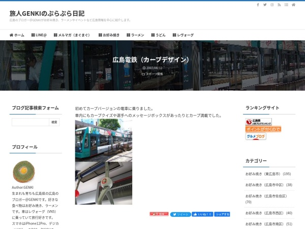 広島電鉄(カープデザイン)