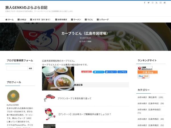カープうどん(広島市民球場)