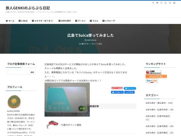 広島でSuica使ってみました
